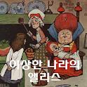 이상한 나라의 앨리스 - 명작 원서 읽기, 영어독해, 리딩 icon
