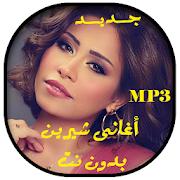 أجمل الأغاني شيرين عبد الوهاب | بدون نت 2019 APK