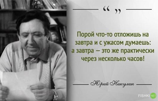 Yuri Vladimirovich Nikulin 15
