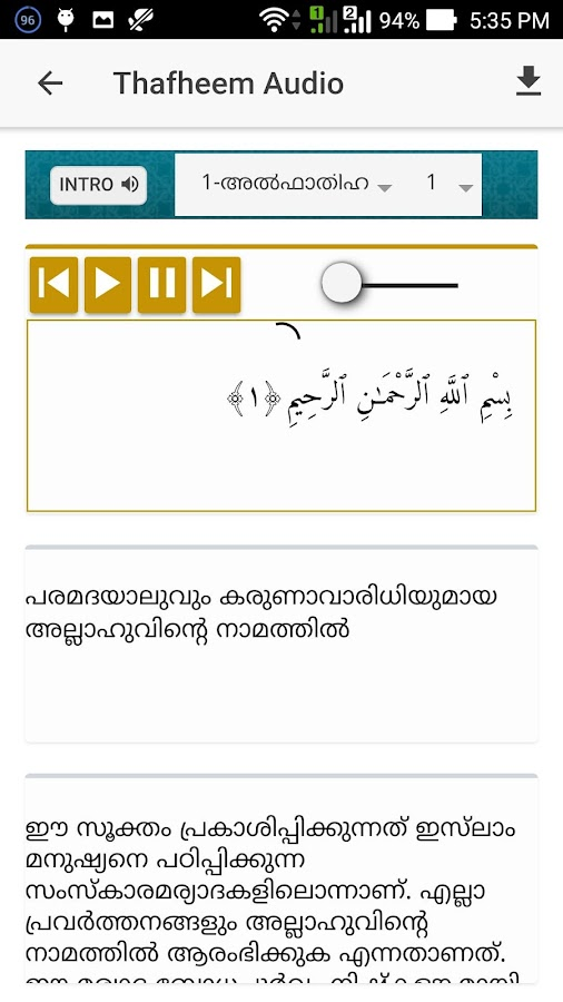 Thafheemul Quran- screenshot
