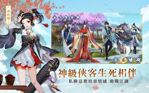 新笑傲江湖M screenshot 13