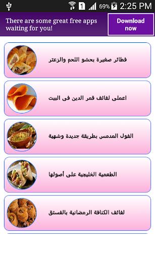 وصفات اكلات رمضانيه