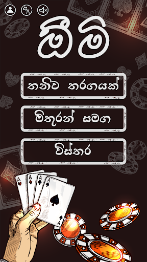 Omi, The card game apktreat screenshots 2