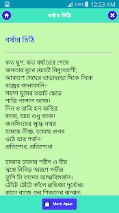 ভালোবাসার গল্প কবিতা - náhled