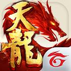 天龍八部 - 大俠哩來 icon