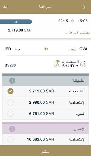 رقم حجز الخطوط السعودية التذاكر الحكومية Makusia Images