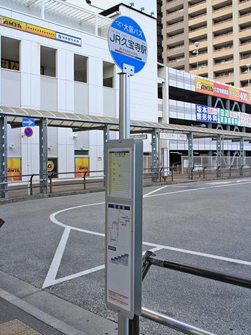 大阪バス 久宝寺出戸線 久宝寺駅バス停 その2