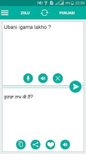 Zulu Punjabi Translator - náhled