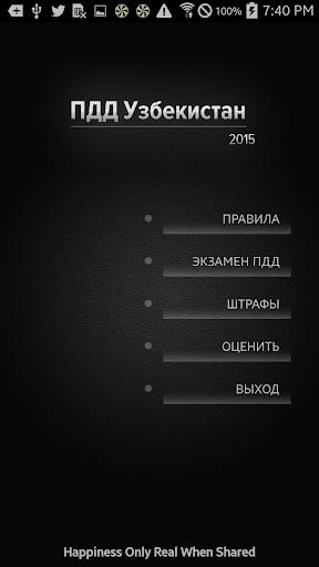 ПДД Узбекистан 2015