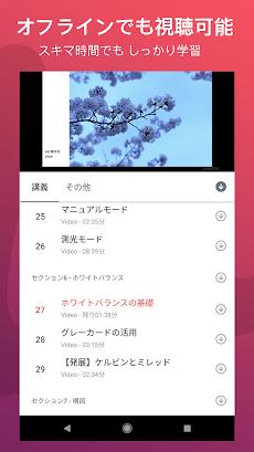 Udemy - オンラインコースのおすすめ画像3
