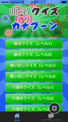 曲名クイズ・カナブーン編 ~歌詞の歌い出しが学べる無料アプリ