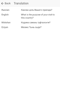 Mordovian Phrasebook- screenshot thumbnail