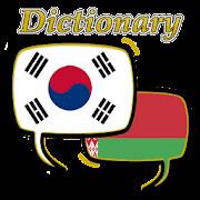 Belarusian Korean Dictionary