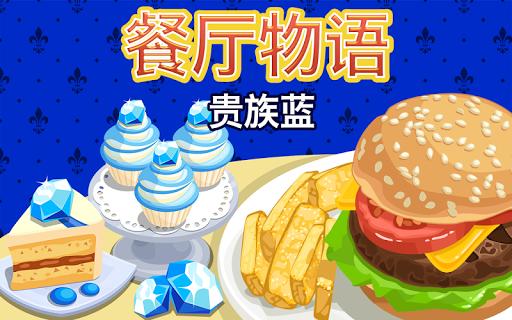 餐厅物语:贵族蓝