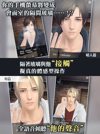 被囚禁的掌心 game (apk) free download for Android/PC/Windows screenshot
