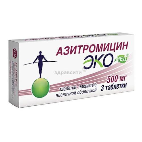 Азитромицин экомед таблетки п.п.о 500мг 3 шт.