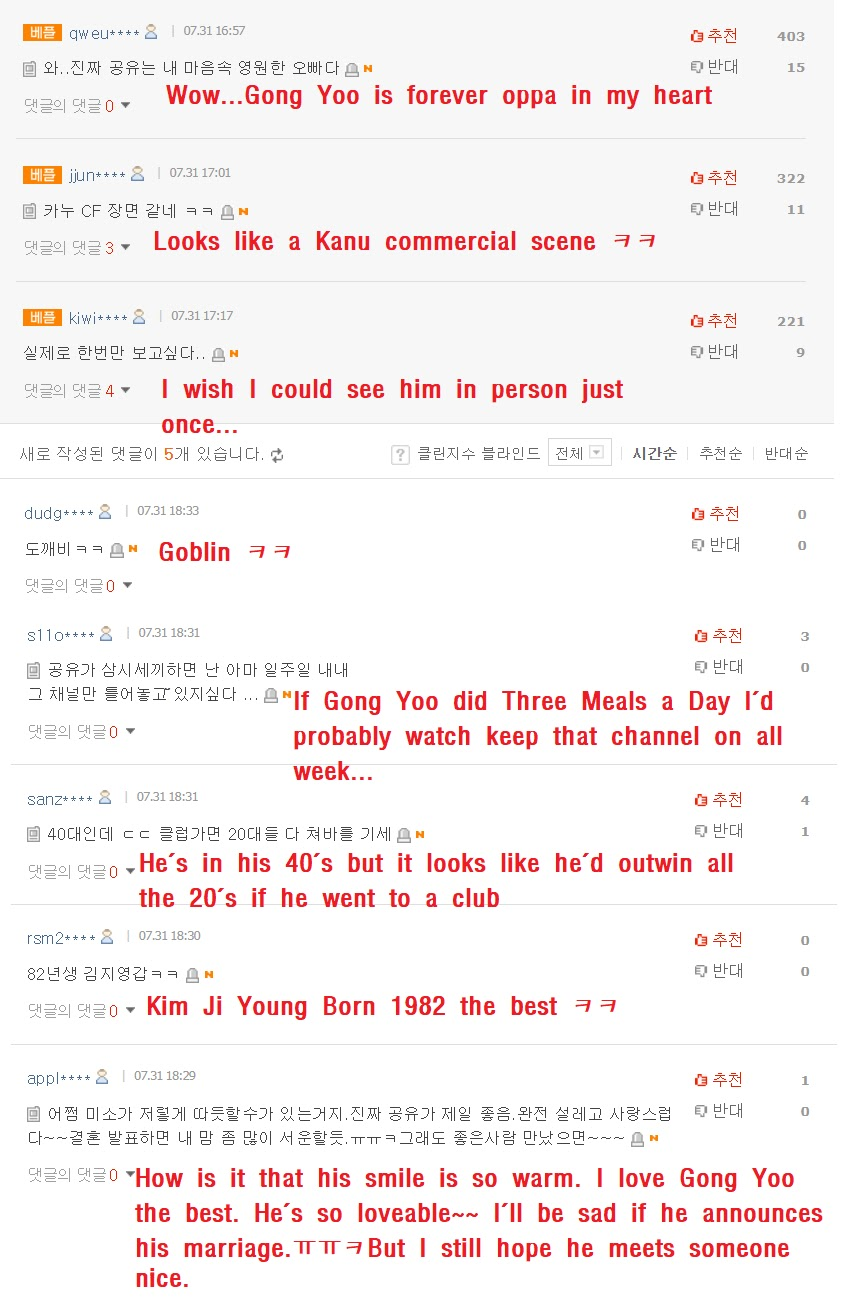 gongyoo-comment