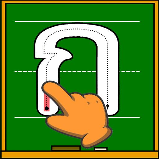 ฝึกเขียน ก.ไก่ - ฮ.นกฮูก ตัวเลข 1-9