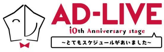 【画像】「 AD-LIVE 10th Anniversary stage ~とてもスケジュールがあいました~」