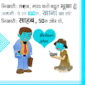 Bhikhari Jokes 2019 icon
