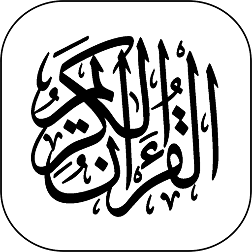 The Holy Quran Recitations