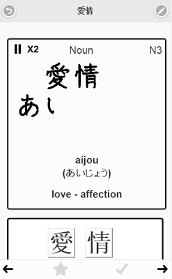 JLPT Vocabulary Handbook - screenshot