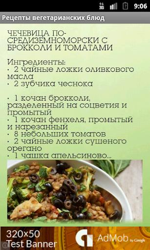 Вторые вегетарианские блюда рецепты с фото