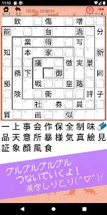 漢字ナンクロBIG ~かわいい猫の無料ナンバークロスワードパズル~ 3