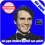 عبدالحليم حافظ بدون نت - Abdel Halim Hafez Icon