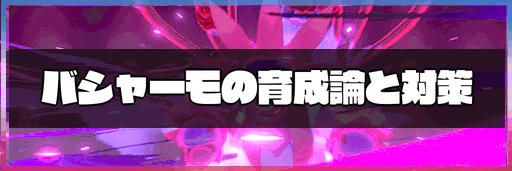 バシャーモ 盾 ポケモン 剣