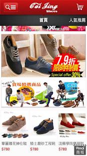 采靚衣飾精品:時尚潮流鞋襪、經典鈦鍺飾品- screenshot thumbnail