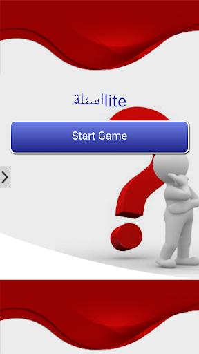 لعبة اسئلة lite