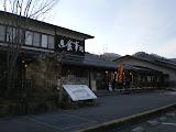 Photo: 道の駅アルプ飛騨古川 (c)飛騨市