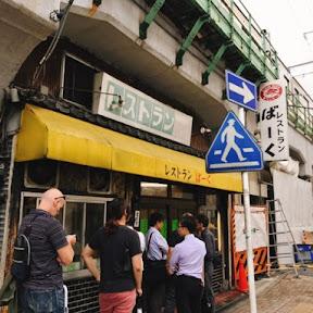 マツコも絶賛した分厚すぎるハムカツがウマすぎる!/ 神奈川県横浜市鶴見区の「レストランばーく」
