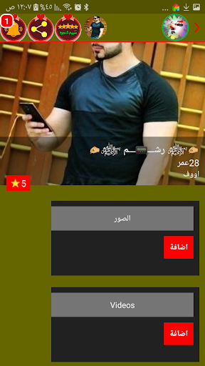 شات غرام العراق screenshot 3