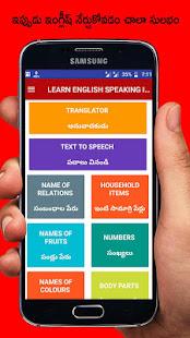 Download Learn English in Telugu - Daily using sentences For PC Windows and Mac apk screenshot 1