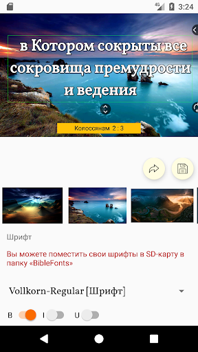 Russian Bible : u0411u0438u0431u043bu0438u044f  (Synodal) 1.0.1 screenshots 8