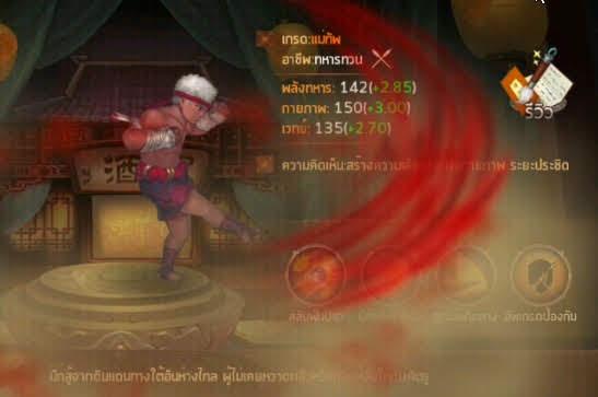 Reign of Dragon เดช ฮีโร่สายเลือดไทย!