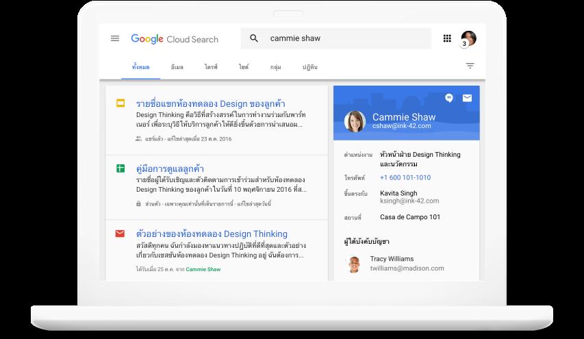 ค้นหาจากทุกผลิตภัณฑ์ของ Google Workspace