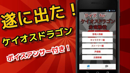 クイズ for ケイオスドラゴン 赤竜戦役 無料クイズアプリ