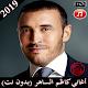 Kadem Al Saher 2019 كاظم الساهر Android apk