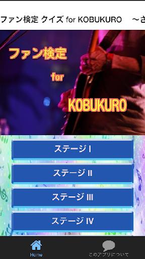 ファン検定 クイズ for KOBUKURO さらなる未来へ