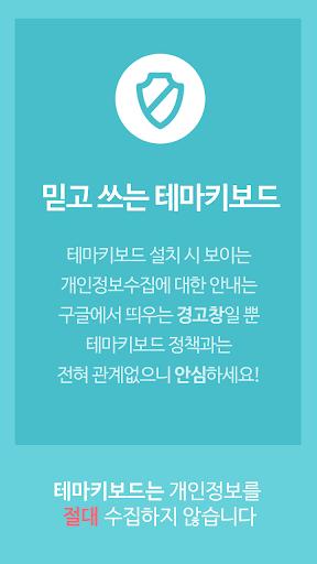 테마키보드 - 1만종 무료테마 폰테마샵 키보드 2