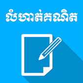Khmer Math Exercises