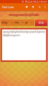 Find love by birthdate (Khmer) screenshot 1