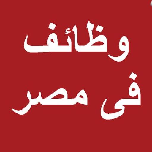 وظائف مصر 2018