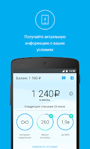 Mobile operator for Android screenshot 0