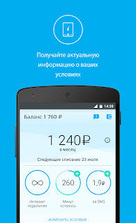 Mobile operator for Android screenshot 00