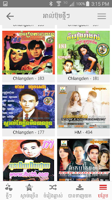 Khmer Music Boxのおすすめ画像4