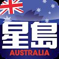 星島日報 - 澳洲新聞